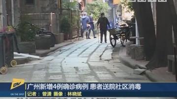 (DV现场)广州新增4例确诊病例 患者送院社区消毒