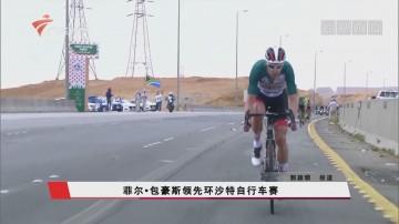 菲爾·包豪斯領先環沙特自行車賽