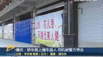 (DV现场)肇庆:轿车路上撞车追人 司机被警方带走