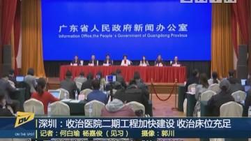 (DV现场)深圳:收治医院二期工程加快建设 收治床位充足