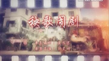 [2020-02-14]七十二家房客:秧歌闹剧