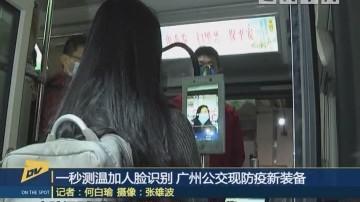 (DV现场)一秒测温加人脸识别 广州公交现防疫新装备