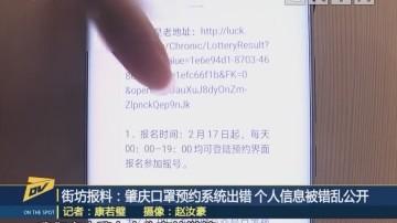 (DV现场)街坊报料:肇庆口罩预约系统出错 个人信息被错乱公开