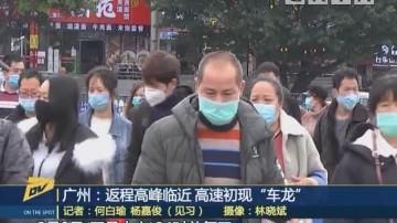 """(DV現場)廣州:返程高峰臨近 高速初現""""車龍"""""""