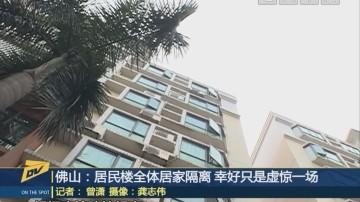 (DV现场)佛山:居民楼全体居家隔离 幸好只是虚惊一场