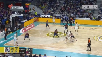 险胜巴克斯尼亚 皇家马德里升至欧冠篮球联赛第二