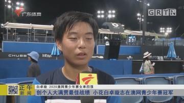 創個人大滿貫最佳戰績 小花白卓璇在澳網青少年賽冠軍