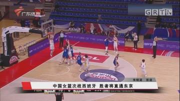 中國女籃次戰西班牙 勝者將直通東京