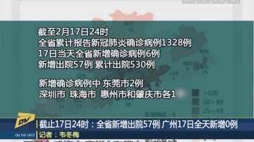 (DV现场)截止17日24时:全省新增出院57例 广州17日全天新增0例