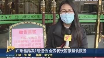 (DV現場)廣州番禺發1號通告 全區餐飲暫停堂食服務