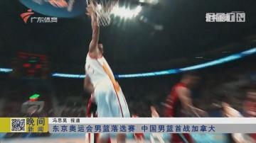 东京奥运会男篮落选赛 中国男篮首战加拿大