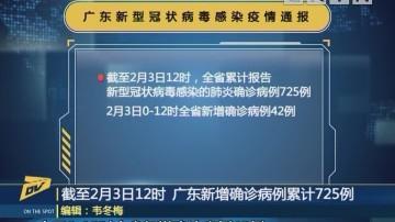 (DV现场)截至2月3日12时 广东新增确诊病例累计725例