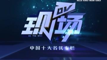 [2020-02-29]DV现场:全国湖北以外地区新增4例 湖北省除武汉外新增3例