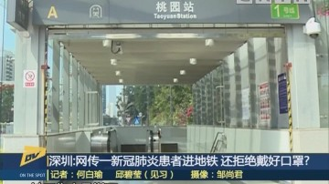 (DV现场)深圳:网传一新冠肺炎患者进地铁 还拒绝戴好口罩?