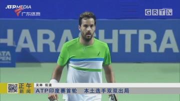 ATP印度赛首轮 本土选手双双出局