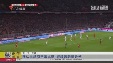 拜仁主场闷平莱比锡 继续领跑积分榜