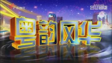 [HD][2020-02-16]粤韵风华