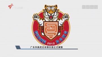 广东华南虎足球俱乐部正式解散