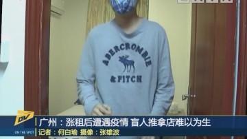 (DV现场)广州:涨租后遭遇疫情 盲人推拿店难以为生