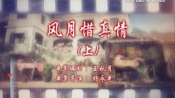 [2020-02-10]七十二家房客:风月惜真情(上)