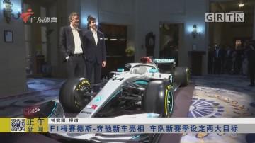 F1梅赛德斯-奔驰新车亮相 车队新赛季设定两大目标
