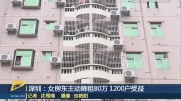 (DV现场)深圳:女房东主动降租80万 1200户受益