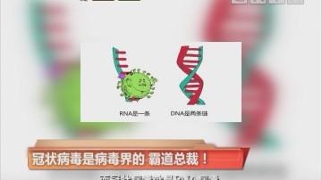[2020-02-17]乐享新生活-健康生活:冠状病毒是病毒界的 霸道总裁!