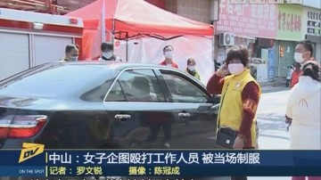 (DV现场)中山:女子企图殴打工作人员 被当场制服