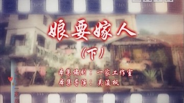 [2020-02-06]七十二家房客:娘要嫁人(下)