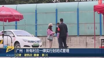 (DV現場)廣州:所有村莊一律實行封閉式管理