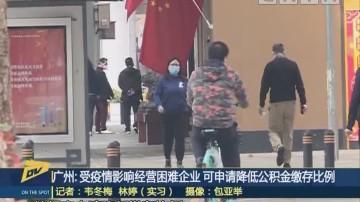 (DV現場)廣州:受疫情影響經營困難企業 可申請降低公積金繳存比例