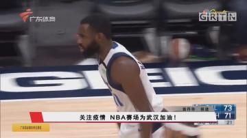 關注疫情 NBA賽場為武漢加油!