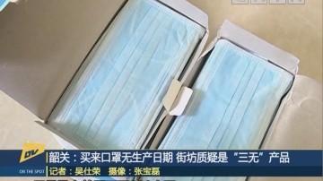 "(DV現場)韶關:買來口罩無生產日期 街坊質疑是""三無""產品"