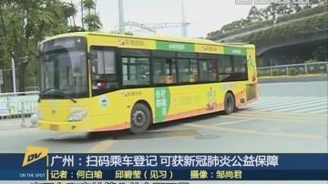 (DV现场)广州:扫码乘车登记 可获新冠肺炎公益保障