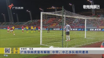 广东华南虎宣布解散 中甲、中乙多队相同遭遇