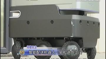 智能配送机器人 轻松送货上门
