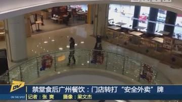 "(DV现场)禁堂食后广州餐饮:门店转打""安全外卖""牌"