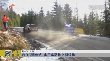 WRC瑞典站 丰田车队埃文斯领跑