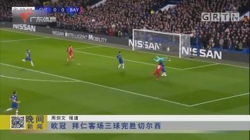 欧冠 拜仁客场三球完胜切尔西