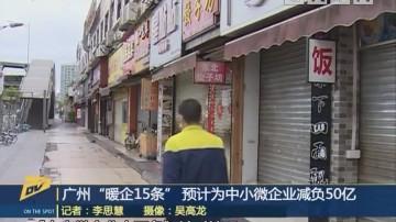 """(DV现场)广州""""暖企15条"""" 预计为中小微企业减负50亿"""