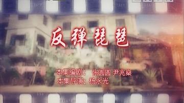 [2020-02-15]七十二家房客:反弹琵琶