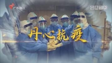 [HD][2020-02-24]文化珠江:丹心抗疫