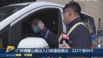 (DV現場)廣州調整公路出入口體溫檢測點:222個變64個