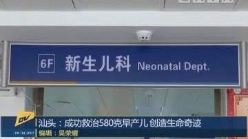 (DV现场)汕头:成功救治580克早产儿 创造生命奇迹