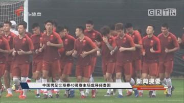 [HD][2020-02-13]正午体育新闻:中国男足世预赛主场或移师泰国