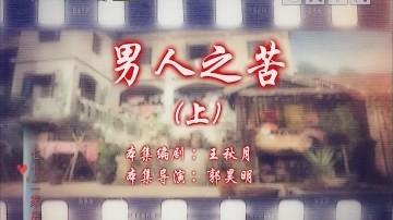 [2020-01-31]七十二家房客:男人之苦(上)