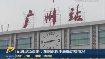 (DV现场)记者现场直击:车站返程小高峰防疫情况