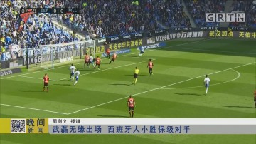 武磊无缘出场 西班牙人小胜保级对手