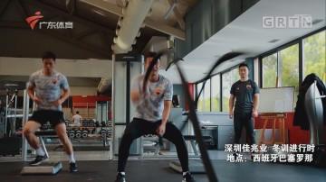 深圳佳兆业 冬训进行时 地点:西班牙巴塞罗那