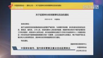 中国排协宣布:国内排球赛事及集训活动延期举办